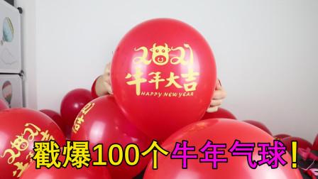 大钉哥连戳100个牛年大吉气球,感觉像过年放鞭炮!