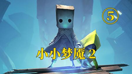 小小梦魇2 游戏实况解说5