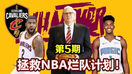 【布鲁】NBA2K21拯救烂队计划:骑士交易欧文!重回骑士!