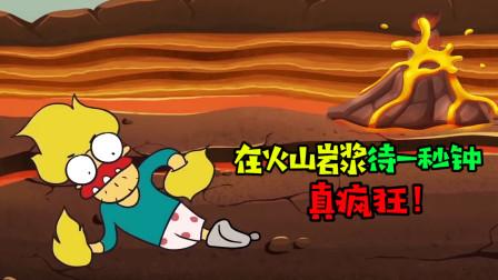 阿涵说:在火山岩浆中待着一秒!身上就会被烧的冒烟,真可怕啊
