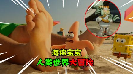 阿涵说:在人类世界冒险的派大星跟臭脚丫交起了朋友!真疯狂啊