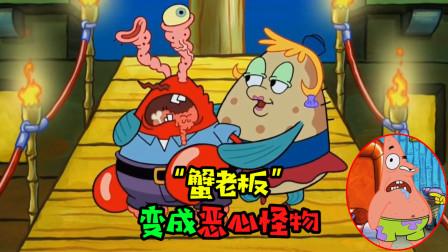 阿涵说:蟹老板变的无比怪异!如同恶心怪物一般, 看的我好怕怕啊