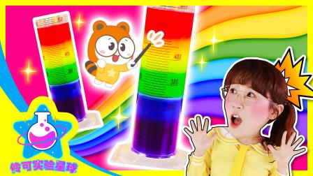 【伶可实验星球】用不同密度的水可以自制彩虹?快来和夏夏一起学习吧!