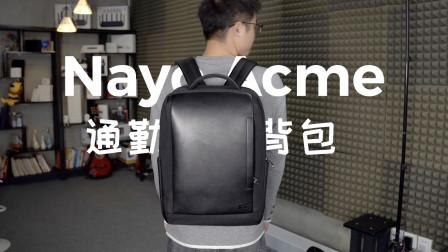 Nayo Acme双肩包体验,通勤 日常休闲必备良品!