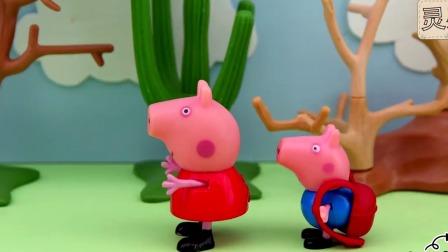 小猪佩奇为何如此兴奋?捡到什么闪闪发亮的东西?