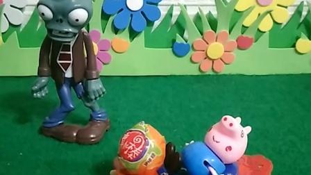 乔治要去公园玩,僵尸拦住了乔治,让乔治把糖给他