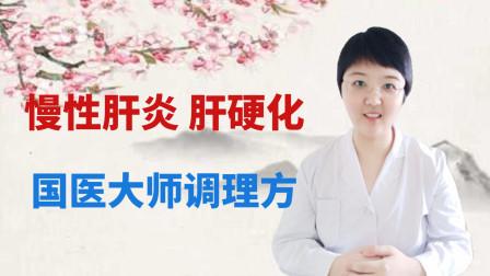 慢性肝炎肝硬化,国医大师1剂舒肝消积丸,解毒化湿去瘀