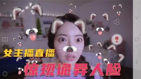 女主播搬新家  自拍时竟多出几张人脸  恐怖片《韩国都市怪谈》
