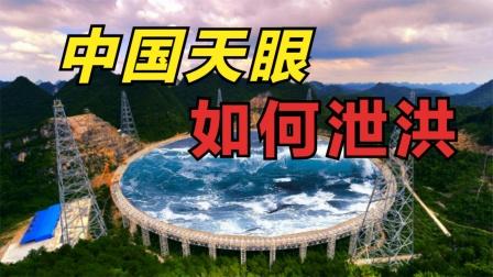 中国天眼遇到暴雨,如何排水泄洪?