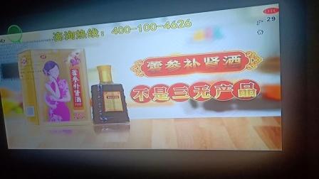 灵龙 藿参补肾酒52秒