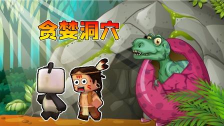 迷你世界:探索贪婪洞穴!说好的挖木头游戏,咋变成打小怪兽了呢