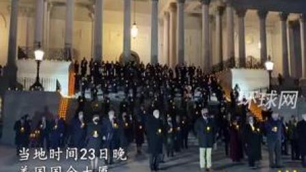 美国会议员为50万新冠死者举行烛光守夜活动