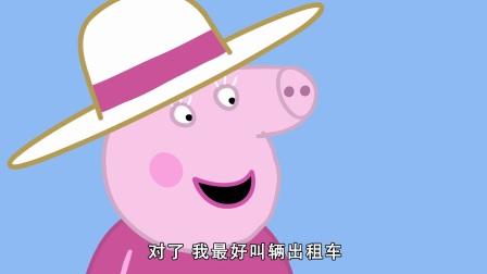 小猪佩奇:兔小姐也太忙了,不光要在超市结账,还要开出租车呢!