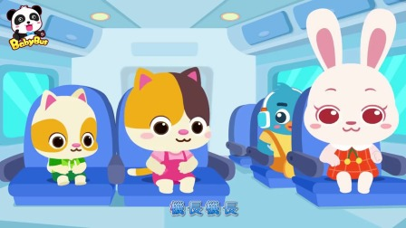 小熊猫是小飞机长跟着小猫咪们一起去体验一把
