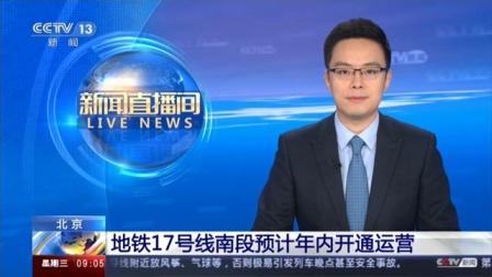 北京: 地铁冬奥支线24小时不停工 全力推进