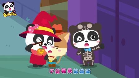 小熊猫与小伙伴们参加万圣节舞会拿了好多的糖