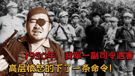 1950年,我军一副司令遇害,高层怒而下令:出动一个军抓捕真凶