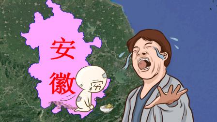 """安徽地理位置好到别人眼红,为啥还是那么""""穷""""?看完扎心了!"""