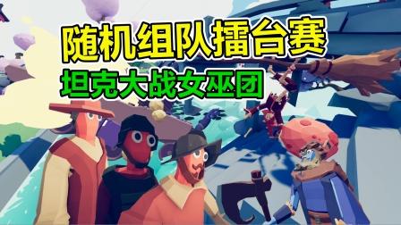 全面战争模拟器:随机组队擂台赛,坦克大战女巫团!