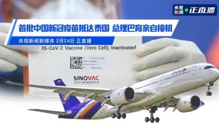 首批中国新冠疫苗抵达泰国 总理巴育亲自接机
