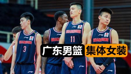 球迷恶搞广东男篮,杜锋易建联穿上女装,胡明轩最有女人味