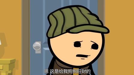 搞笑动漫:沙雕小伙朋友家做客,竟霸占狗厕所!