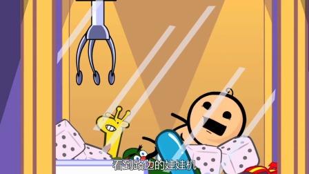 搞笑动漫:你留意过商场的抓娃娃机吗?这才是真·抓娃娃机