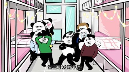 沙雕动画:宿舍四兄弟集体去女寝表白,这下尴尬了!
