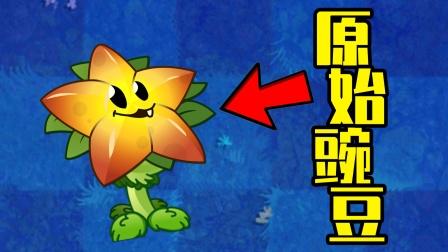 植物大战僵尸TAT版:杨桃就是五向原始豌豆嘛!