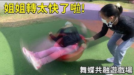 姐姐你真的转太快了啦~ 舞蝶共融游戏场 花博美术园区为本市首座「大型共融儿童游戏场」sunnyyummy的玩具箱
