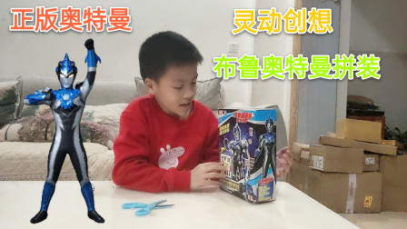 小学生拼装正版奥特曼玩具,拼出的布鲁奥特曼还能发亮,做工精良