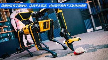 机器狗又有了新技能,这抓手太灵活,捡垃圾干家务下工地样样精通