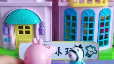猪爸爸带佩琪买饮料