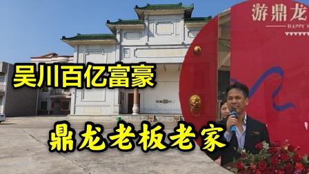 实拍鼎龙老总龙庆棠湛江农村豪宅,捐1500万建新农村,土豪又霸气
