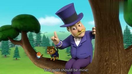 汪汪队:大家淘金成功,海丁纳市长也来参与,黄金被他盗走