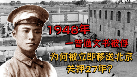 1948年,一普通文书被俘,为何被立即移送北京关押27年?