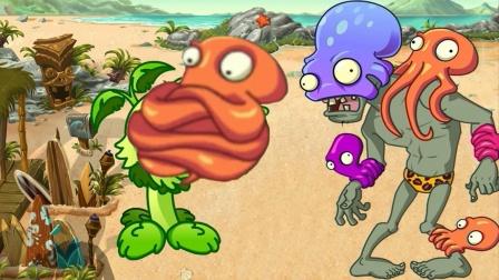 植物大战僵尸:章鱼僵尸来了