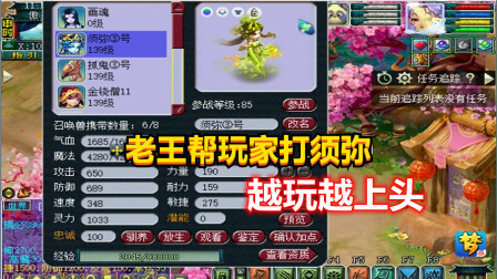 梦幻西游:这玩家头很铁!找老王帮忙打须弥,没想到越玩越上头