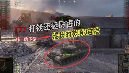 坦克世界T77:漫长的装填3连发,不过打钱还是挺厉害的