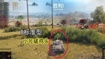 坦克世界B标准型:小号破鸡头,娱乐生活两不误