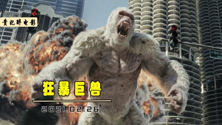 大猩猩感染病原体,一夜之间暴长成巨兽,毁灭城市占有地球!