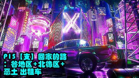 老纯《赛博朋克 2077》P15【支】15回家的路:谷地区+北橡区+恶土 出租车 娱乐解说