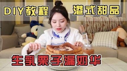 DIY港式甜品,生乳栗子漏奶华!