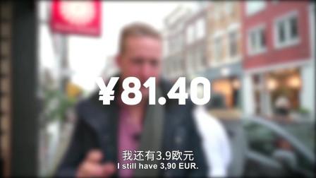 100元人民币能在欧洲吃什么?这才是真实的欧洲消费水平。