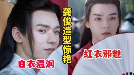 山河令:龚俊演技炸裂,白衣温润红衣邪魅,太撩了!