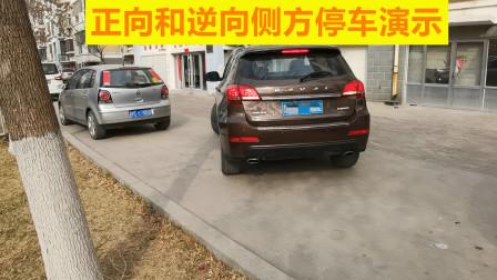 正向和逆向侧方停车,操作步骤有什么不同,老司机演示给你看
