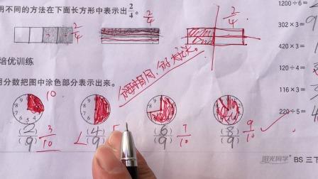 三年级数学下册 培优课堂37 子轩常考易错点 名师课堂
