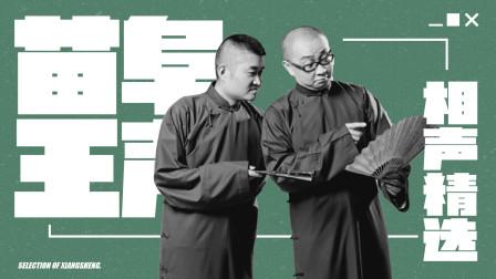 苗阜王声精品相声节选《吃货的幸福》三