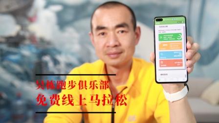 吴栋说跑步:哪里能跑免费的线上马拉松