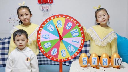 亲子游戏:玩幸运大转盘开彩蛋啦,苏菲娅和艾米儿开出了什么呢?